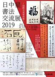 日中星書法交流展2019