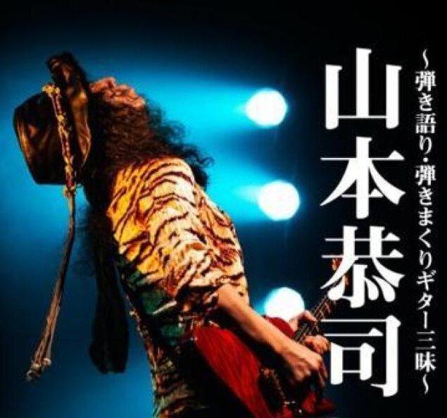山本恭司(BOWWOW)「弾き語り・弾きまくりギター三昧」水戸公演