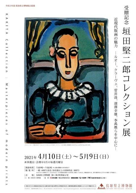 企画展「受贈記念  垣田堅二郎コレクション展」
