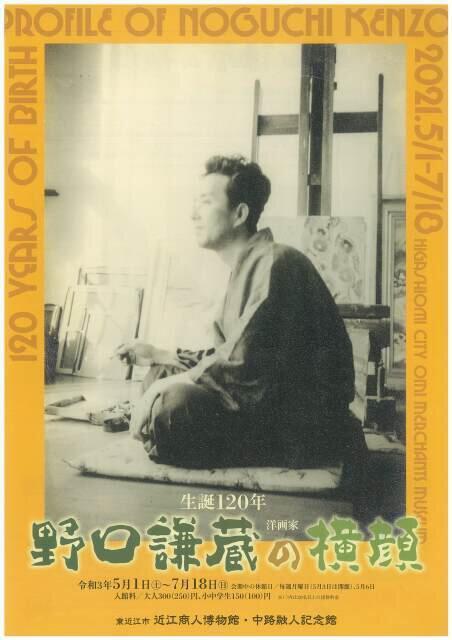 生誕120年 洋画家野口謙蔵の横顔