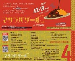 マサラバザール in 早川倉庫 vol.4