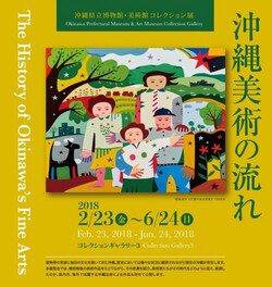 美術館コレクション展「沖縄美術の流れ」