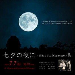 プラネタリウムライブ「七夕の夜に -遅れてきた blue moon-」