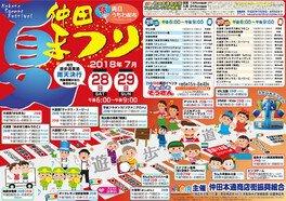 第39回仲田夏祭り