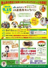 JAバンク×みんなのきょうの料理 健康キッチン-JA直売所キャラバン-(熊本県)