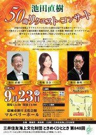 池田直樹 50曲リクエスト・コンサート