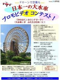 日本一の大水車プロモビデオコンテスト