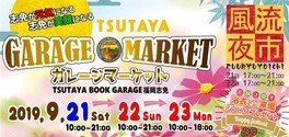 TSUTAYA風流夜市 TSUTATA GARAGE MARKET Vol,5