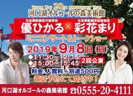 河口湖オルゴールの森開館20周年記念「優ひかる&彩花まり ミニコンサート」