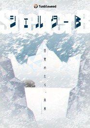 リアル謎解きゲーム「シェルターB」