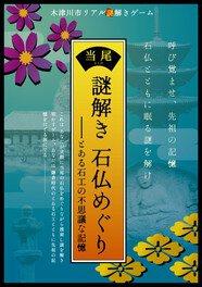 木津川市リアル謎解きゲーム2020「当尾謎解き石仏めぐり~とある石工の不思議な記憶~」