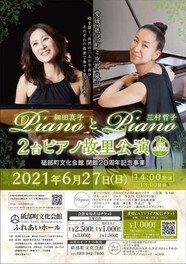 砥部町文化会館開館20周年記念事業「細田真子&三村哲子 2台ピアノ故里公演」<中止となりました>
