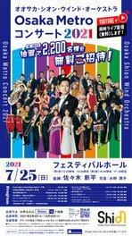 オオサカ・シオン・ウインド・オーケストラ Osaka Metro コンサート2021
