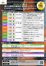 ワンコインで楽しむ「富士山静岡交響楽団 室内楽コンサート」(弦楽五重奏)