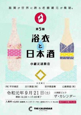 第5回 小蔵元試飲会「浴衣と日本酒」