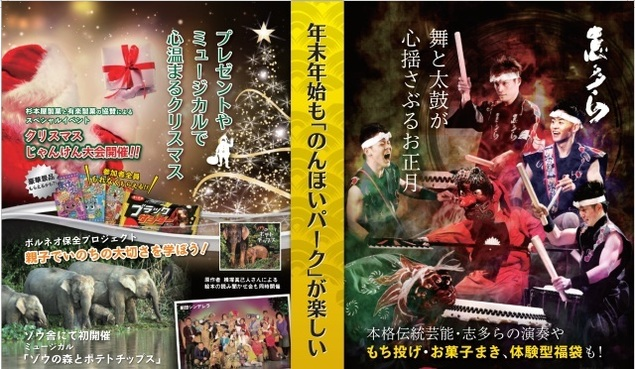 クリスマス&初夢フェスティバル
