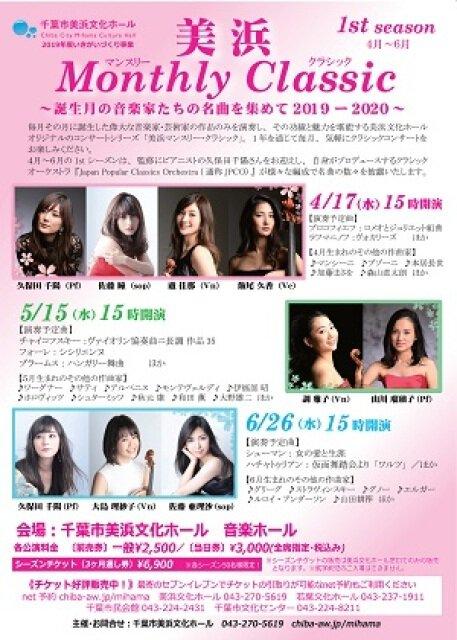 美浜 Monthly Classic ~1st season~