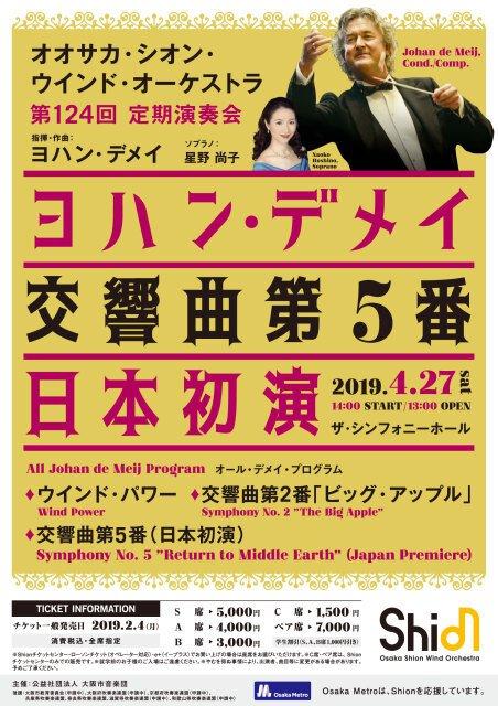 Osaka Shion Wind Orchestra 第124回定期演奏会