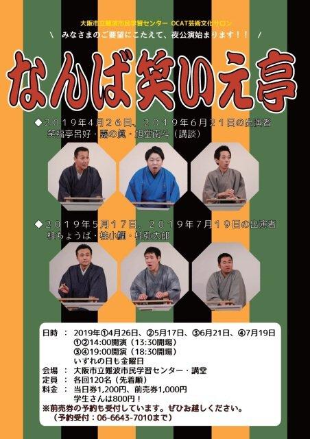 なんば笑いえ亭(4月)