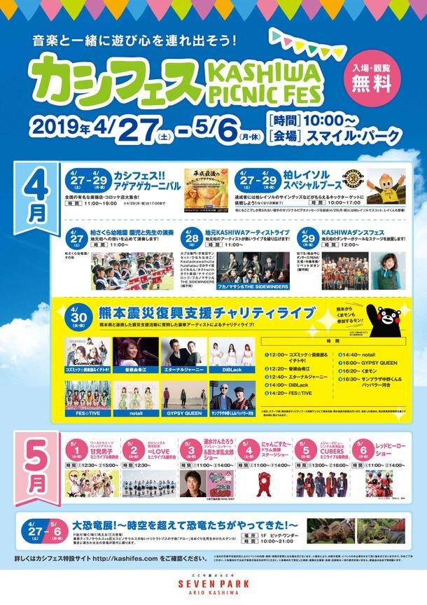 カシフェス~KASHIWA PICNIC FES~2019