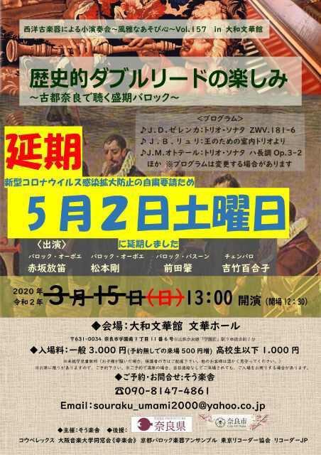 古都奈良で聴く盛期バロック<中止となりました>