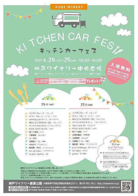 神戸ワイナリー キッチンカーフェス