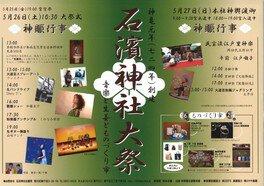 石浜神社大祭 音楽と生姜とものづくり市