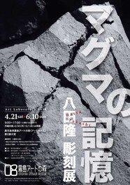 八田隆 彫刻展-マグマの記憶 -