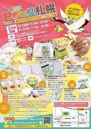 鳥フェス札幌2018