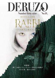 テクノフェスタ・お化け屋敷「RABBI -クロの満月と醒めない悪夢-」