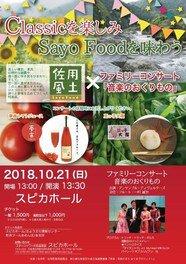 Classicを楽しみ Sayo Foodを味わう ファミリーコンサート「音楽のおくりもの」