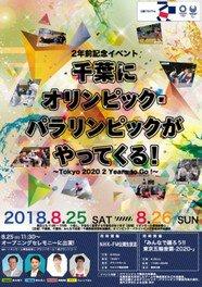 千葉にオリンピック・パラリンピックがやってくる!「Tokyo2020 2Years  to Go!」