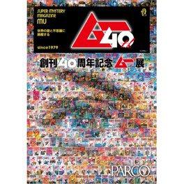 創刊40周年記念ムー展 出張版