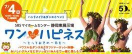 ワンハピネス SBSマイホームセンター 静岡東展示場