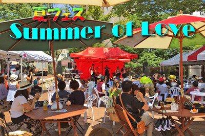 夏フェス Summer of Love