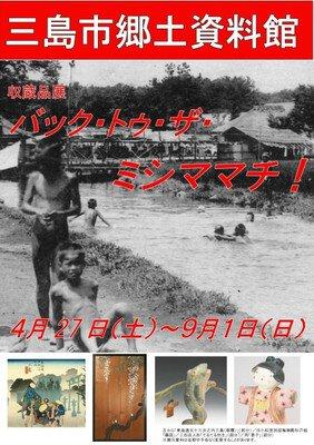 三島市郷土資料館 収蔵品展「バック・トゥ・ザ・ミシママチ!」