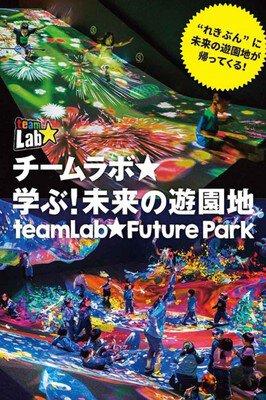チームラボ★学ぶ!未来の遊園地