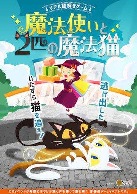 リアル謎解きゲーム「魔法使いと2匹の魔法猫」
