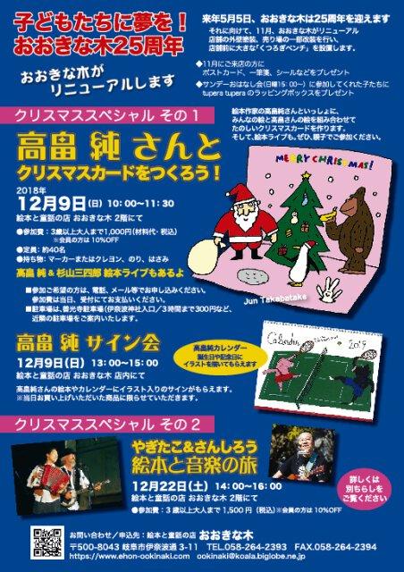 高畠純さんとクリスマスカードをつくろう!