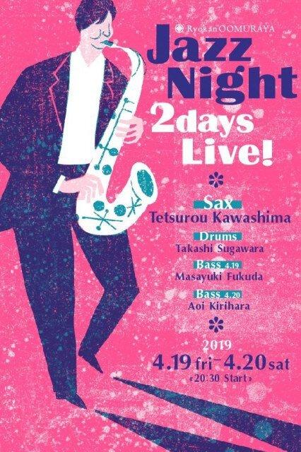 大村屋JAZZ NIGHT〜川嶋哲郎トリオ 2days Live〜
