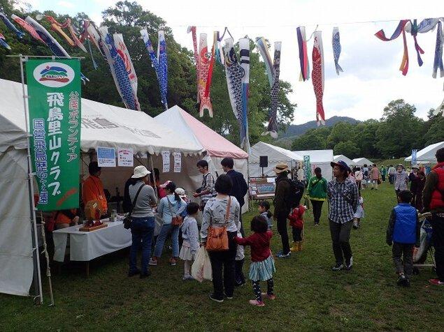 国営飛鳥歴史公園 高松塚周辺地区芝生広場