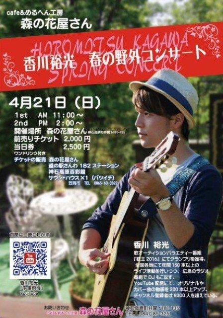 香川裕光 春の野外コンサート