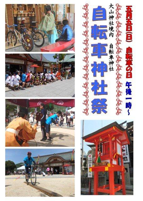 自転車神社祭