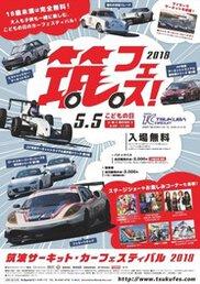 筑波サーキット・カーフェスティバル2018 (筑フェス)