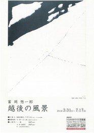 富岡惣一郎 「越後の風景」