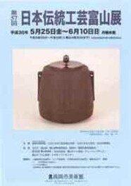 第57回 日本伝統工芸富山展