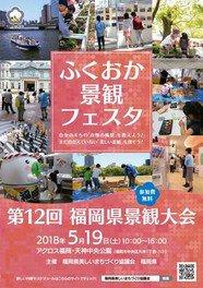 ふくおか景観フェスタ~第12回福岡県景観大会