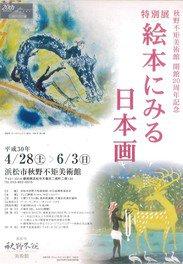 絵本にみる日本画