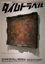 なつやすみの美術館8 タイムトラベル
