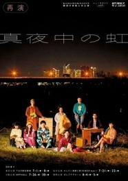 劇団 子供鉅人「真夜中の虹」(仙台公演)